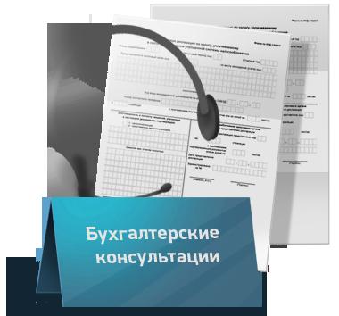 Бухгалтер консультация киев регистрация ип рк 2019